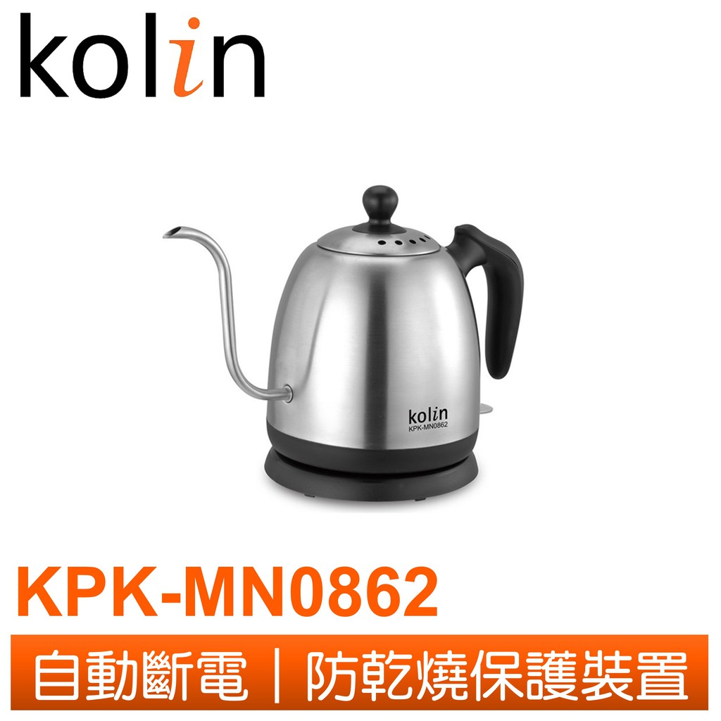 Kolin 0.8公升細口不銹鋼快煮壺 KPK-MN0862 歌林公司貨