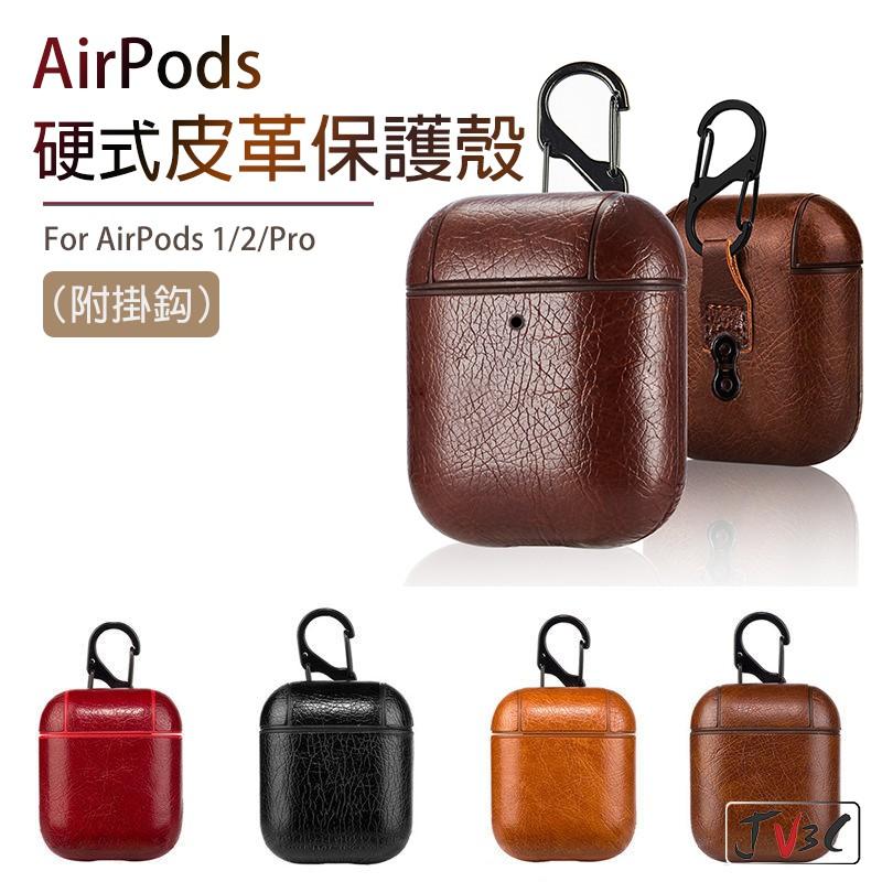 硬式皮革保護套 附掛勾 適用 AirPods Pro 1 2代 蘋果耳機 藍芽耳機 保護殼 耳機套
