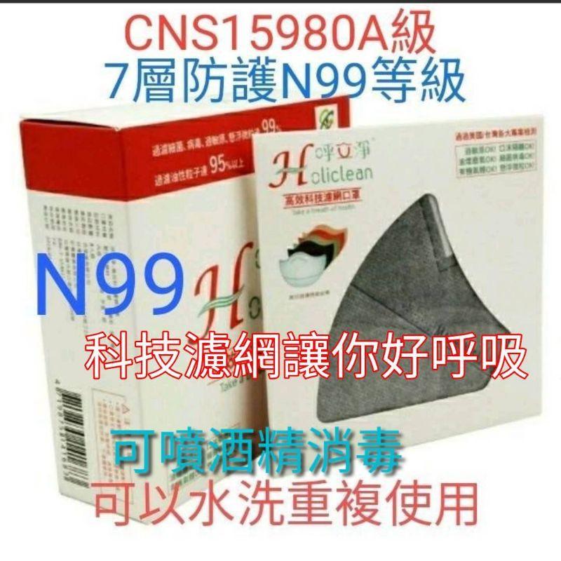 N99等級口罩,一盒8片,可噴酒精消毒,可水洗重復使用