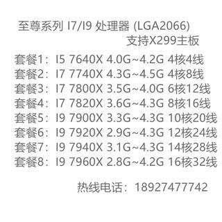 裝機精選~正式版I5 7640X I7 7800X 7820X I9 7900X 7920X 7940X CPU 桃園市