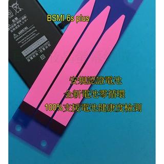 現貨 適用於 iphone 6s plus 全新零循環 BSMI 認證安規電池 6sp 附贈原裝膠條+贈拆裝工具組 臺南市