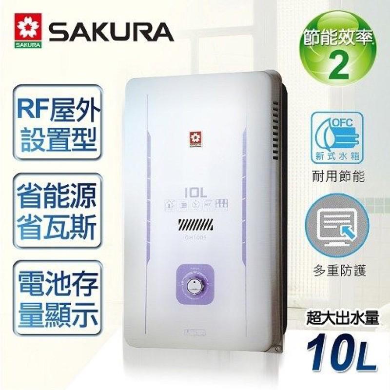 櫻花熱水器GH1005