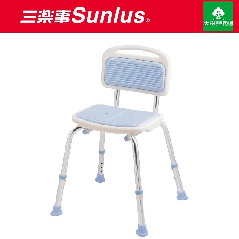 三樂事Sunlus 靠背式軟墊洗澡椅 SP5603 廠商直送 大樹