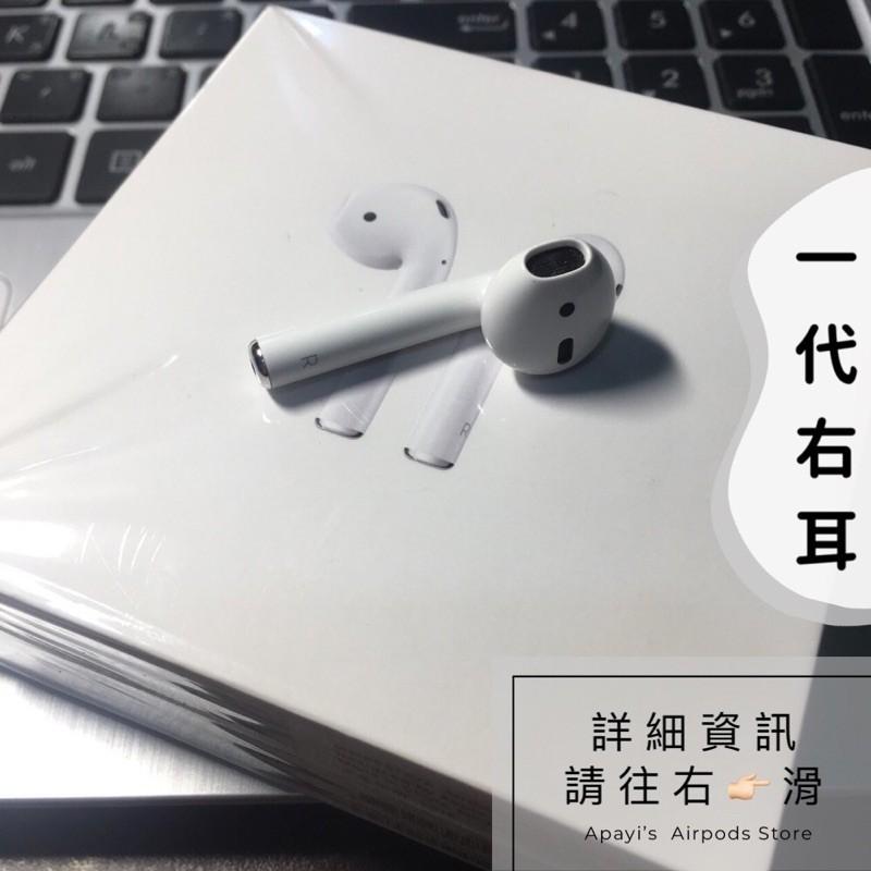 [一代 右耳 雙北可面交]原廠 二手 全新 AirPods1 AirPod 1代 Apple原廠充電線 單耳 單邊
