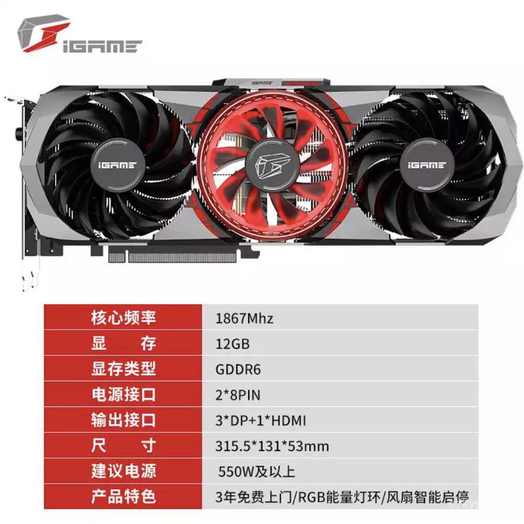 【現貨】七彩虹RTX 3060 12G RTX3070 8G微星魔龍台式機遊戲顯卡朋克2077