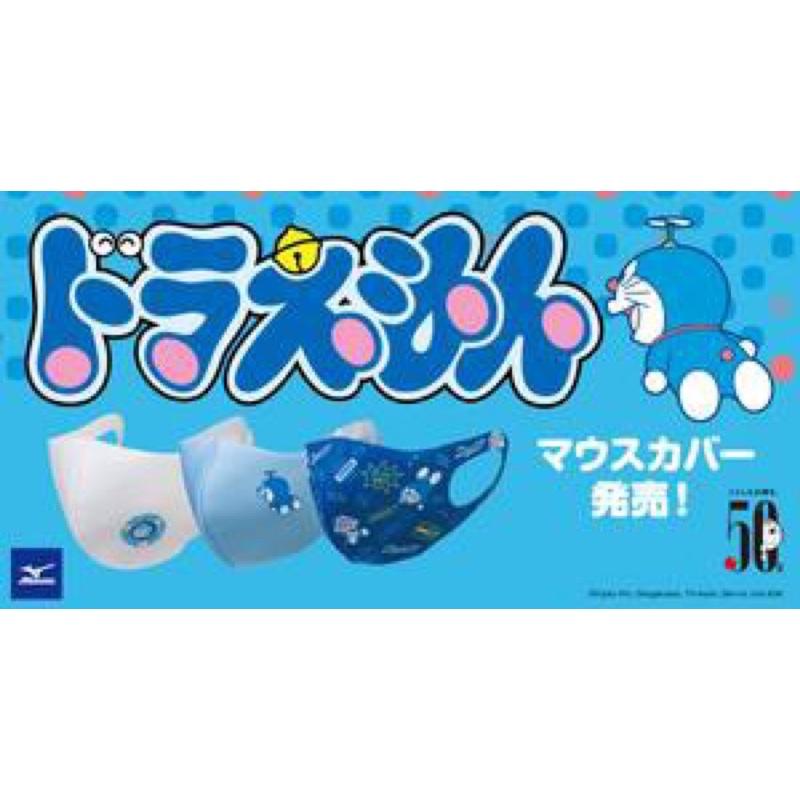 日本 MIZUNO美津濃 Doraemon卡通多拉A夢小叮噹可水洗口罩 兒童口罩 幼兒口罩 小朋友口罩 (非醫療用)