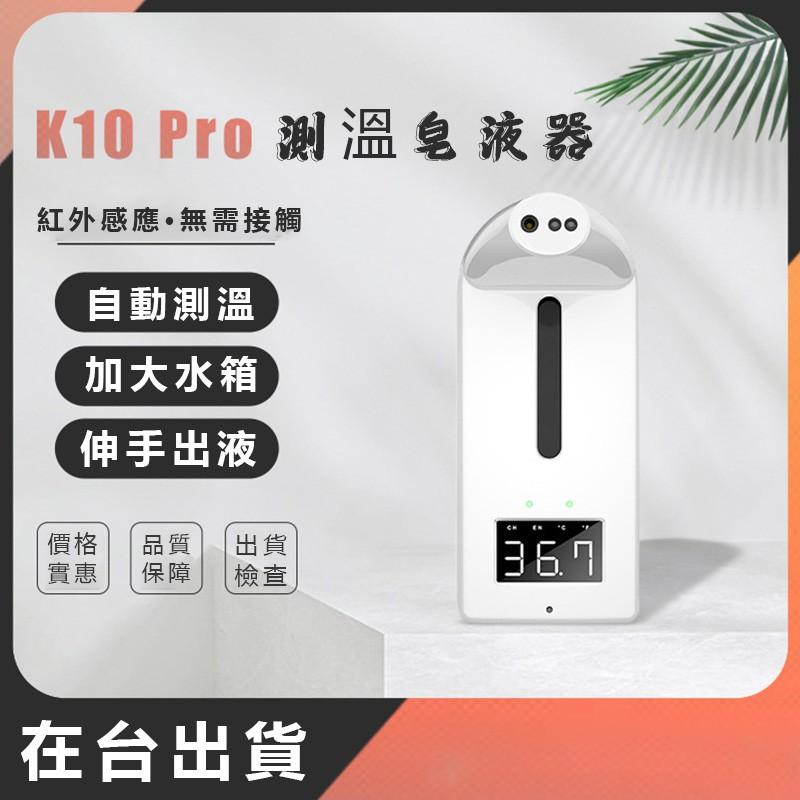 🔴【台灣現貨】K10 pro ☜☆☞ 自動消毒機 酒精噴霧機 皂液噴霧器 洗手機 一體機 非接觸 自動酒精噴霧器 測溫槍