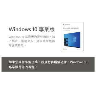 可刷卡分期➠微軟 Microsoft Windows 10 專業中文版 完整盒裝版 【光華門市】 Win10 Pro 臺北市