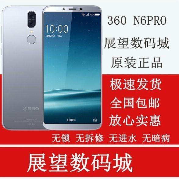 二手 360 N6Pro 全面屏 360n6手機 安卓智能手機 lite 6G運行包郵