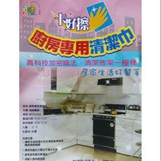廚房專用清潔巾 39X34cm 卡好擦 抹布 擦拭布 擦拭巾 台灣製造 臺中市