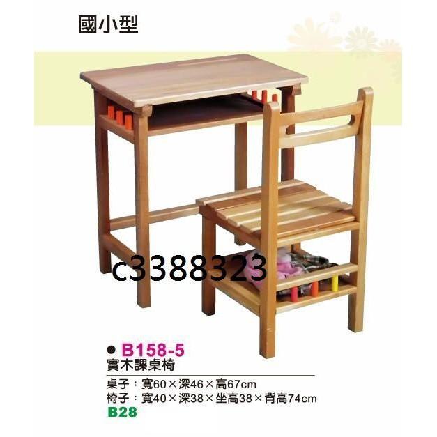 高上{全新}國小課桌椅/實木課桌+椅~~另有國中