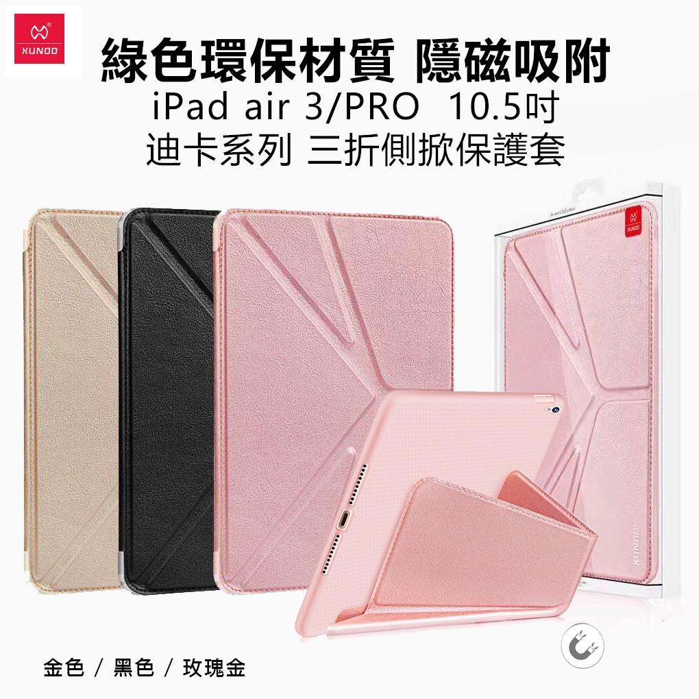 【PCBOX】XUNDD 迪卡系列 Apple iPad Air 3 / PRO (10.5吋) 三折側掀保護套