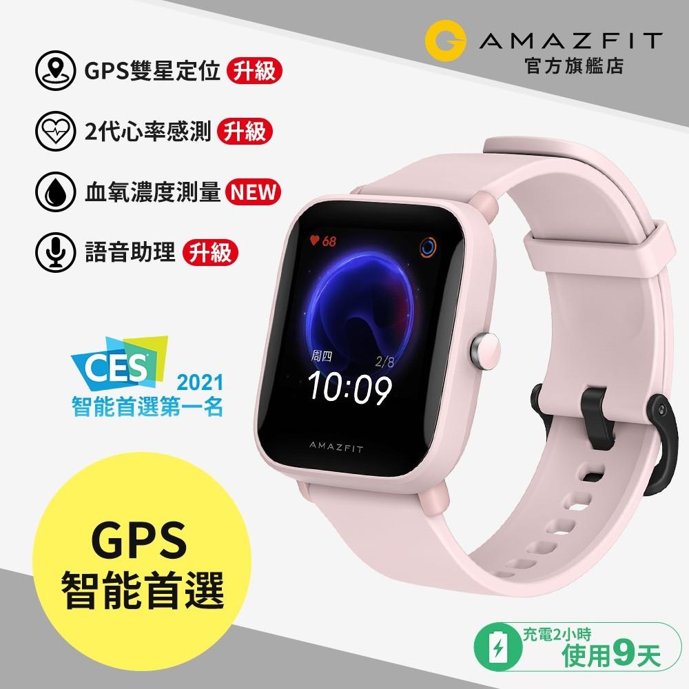 【原廠現貨】華米原廠Amazfit Bip U Pro升級版健康運動心率智慧手錶 |小米手環家族|禮物|血氧偵