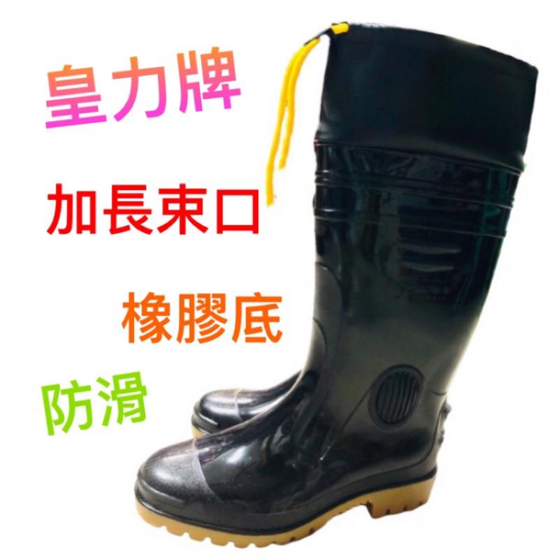 皇力牌 男雨鞋 皇力牌車皮加長束口雨鞋 登山雨鞋 廚師鞋 下田鞋 塑膠鞋 橡膠底 除草雨鞋 防滑 止滑