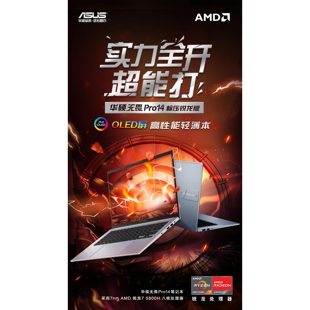 ❀ 熱銷☆免運❀Asus/華碩 無畏Pro14/15 VivoBook 學生 辦公手提遊戲筆記本電腦