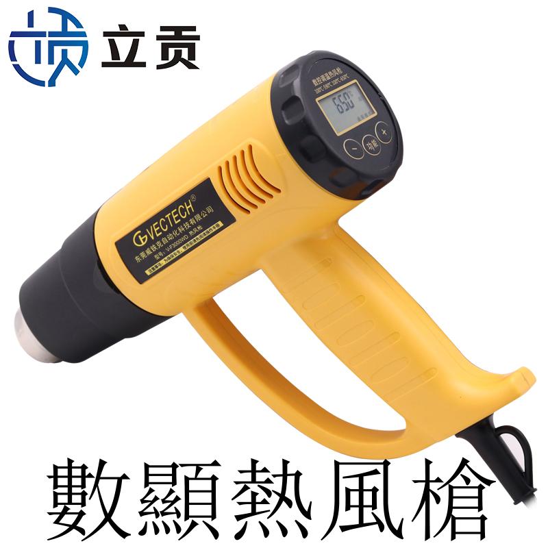 立貢克熱風槍工業貼膜烤槍小型調溫電熱風機熱風筒大功率手持烘槍