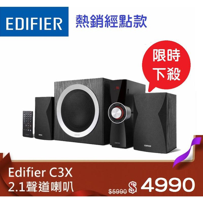 【現貨下殺】全新原廠公司貨 Edifier C3X 三件式 2.1聲道喇叭 電腦多媒體音響