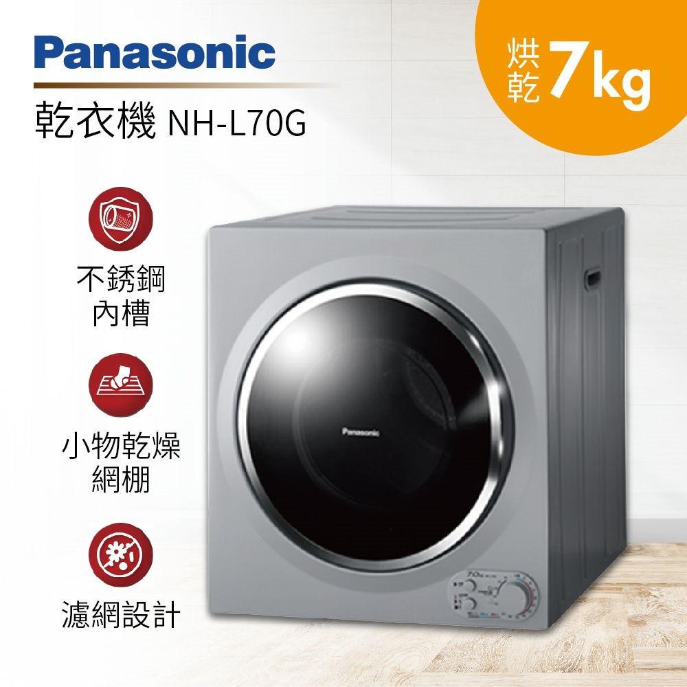 Panasonic 國際牌 7公斤架上 乾衣機 烘衣機 NH-L70G【領券再折】