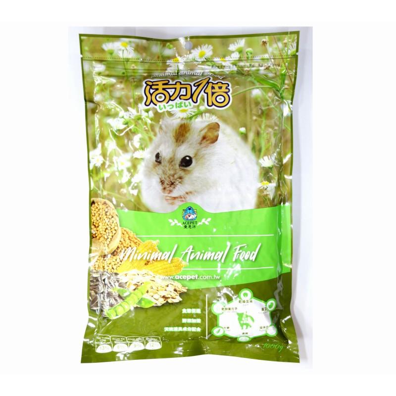 優旺寵物 ACEPET活力一倍老鼠主食寵物鼠飼料/鼠飼料/鼠糧/天然消臭/野菜加倍 1公斤裝-優惠價(台灣製造)