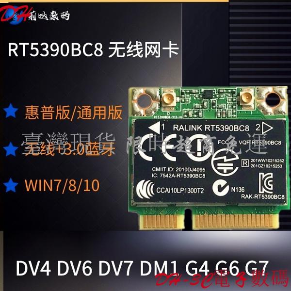 【現貨】原裝Ralink RT5390BC8 WIFI+藍牙3.0 無線網卡 PCI-E 超RT3290 HP