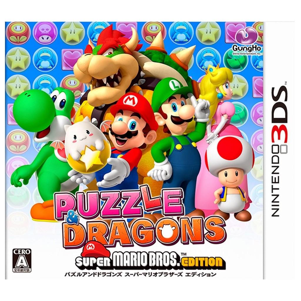 Nintendo 3DS原版片 龍族拼圖 超級瑪利歐兄弟版 日規主機專用純日版全新品【台中星光電玩】