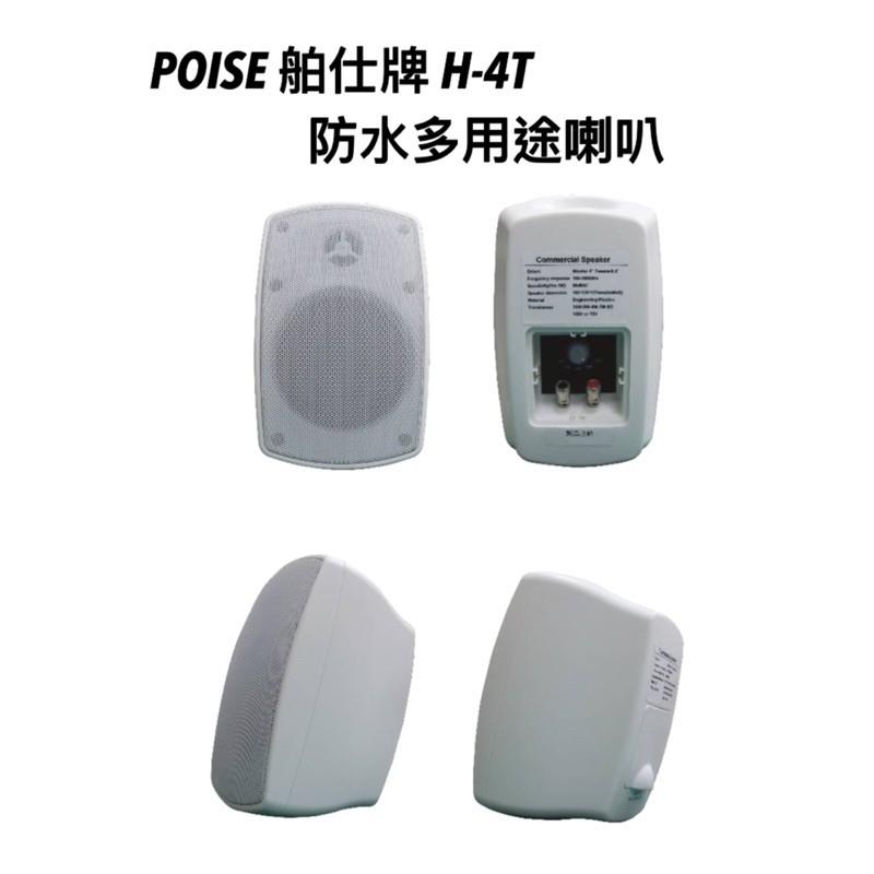 POISE 舶仕牌 H-4T防水多用途喇叭(單支)
