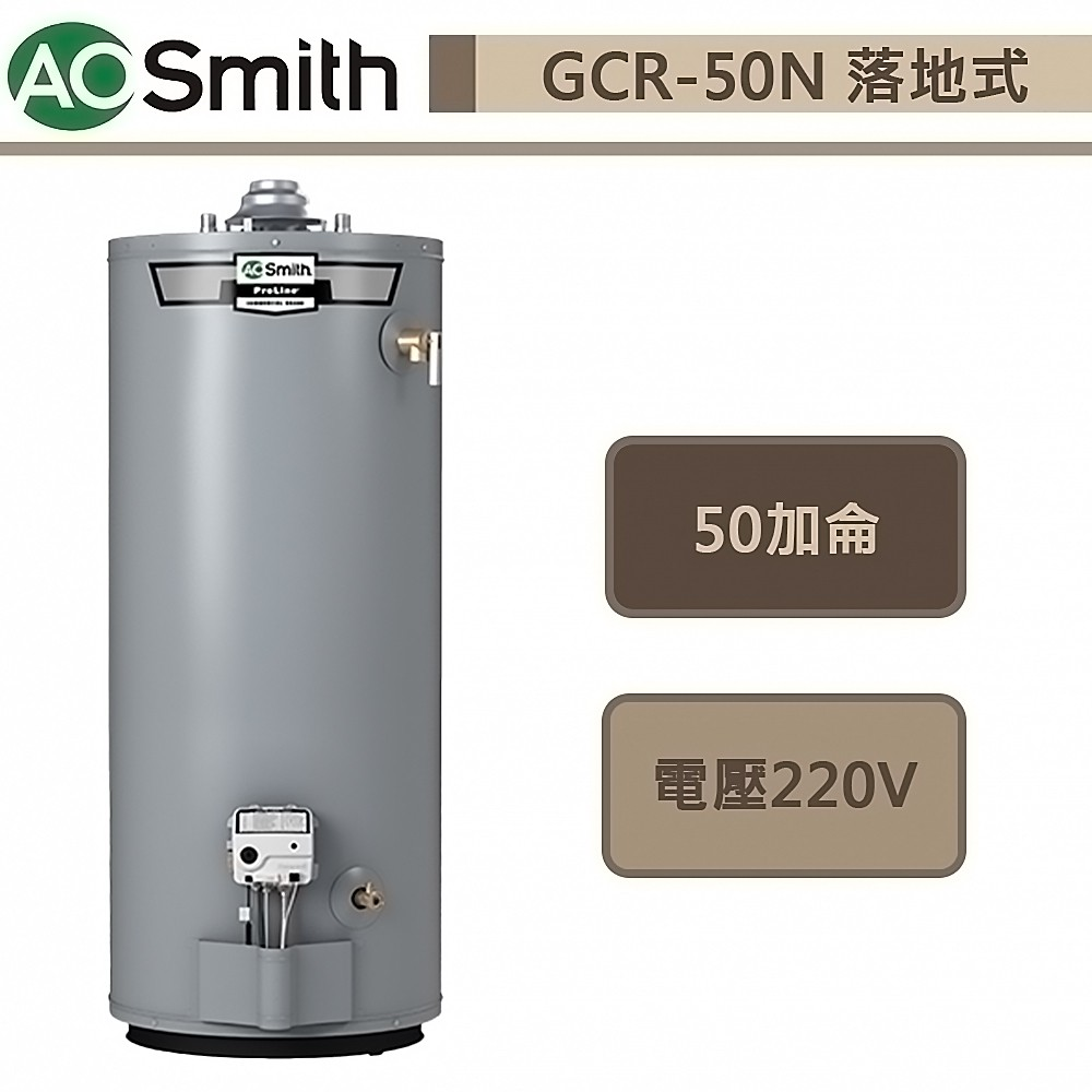 AO Smith美國AO史密斯-GCR-50-儲備型瓦斯熱水爐