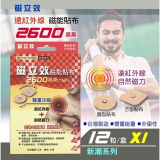 【磁力貼】磁立效 2600G遠紅外線 磁能貼布1盒 新潮系列 磁氣絆 新北市
