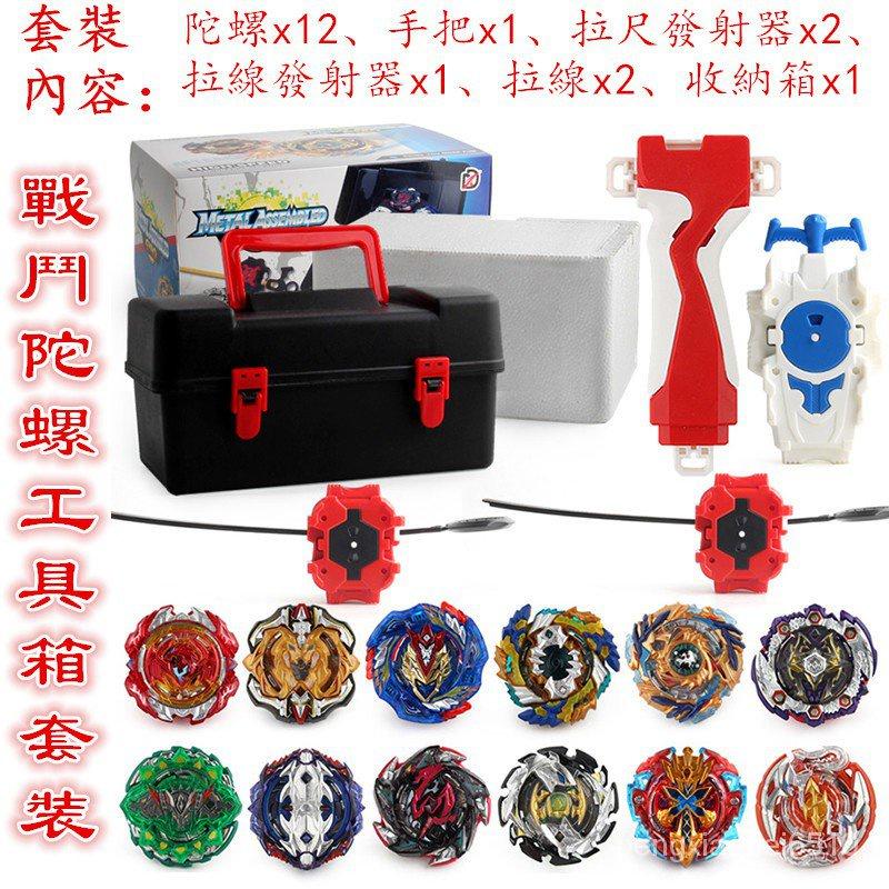 競技戰鬥盤陀螺 戰鬥陀螺升級套裝 12顆星座陀螺 一握把 3發射器 1收納箱 元旦兒童禮物 8PS4