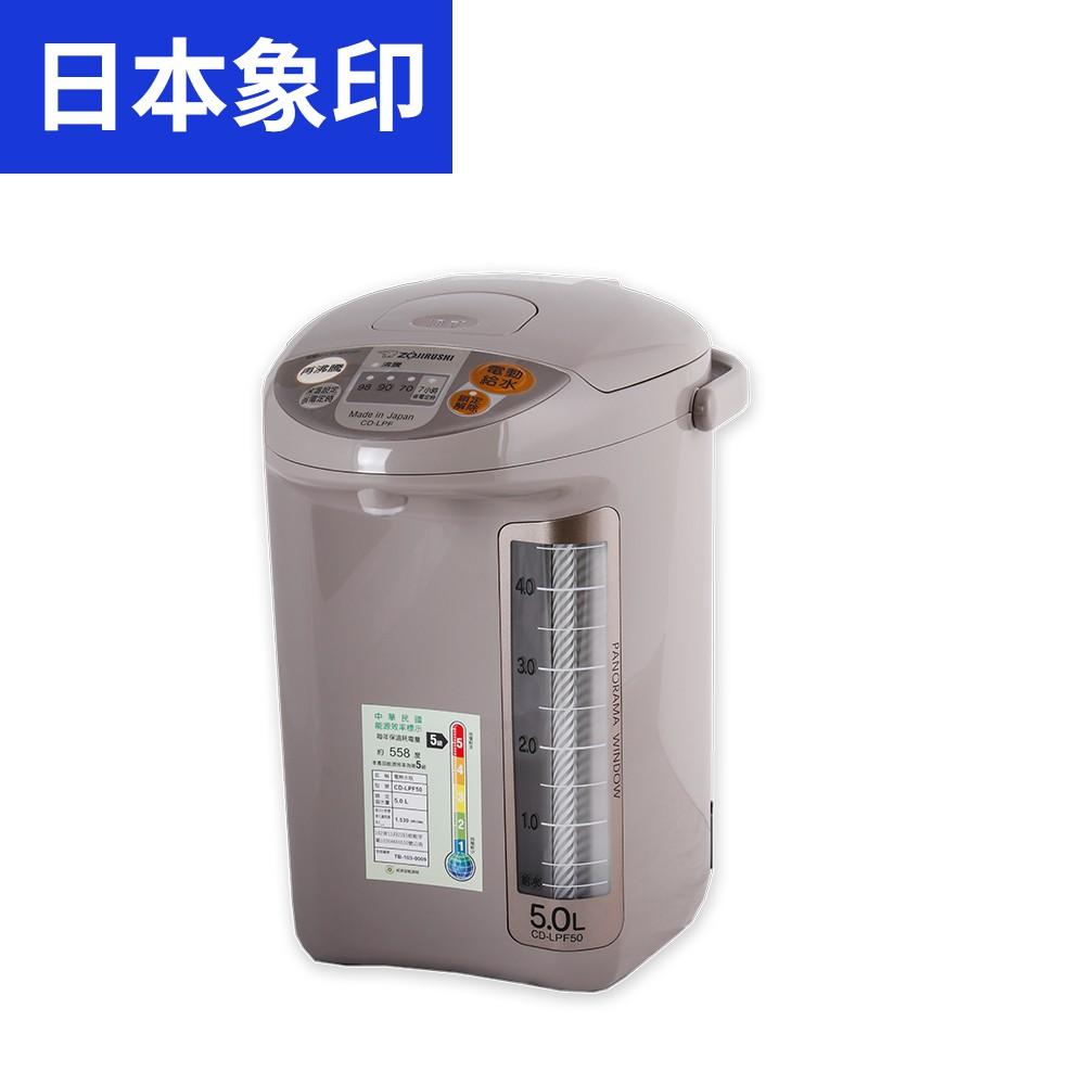 象印5L寬廣視窗微電腦電動熱水瓶(CD-LPF50)日本原裝