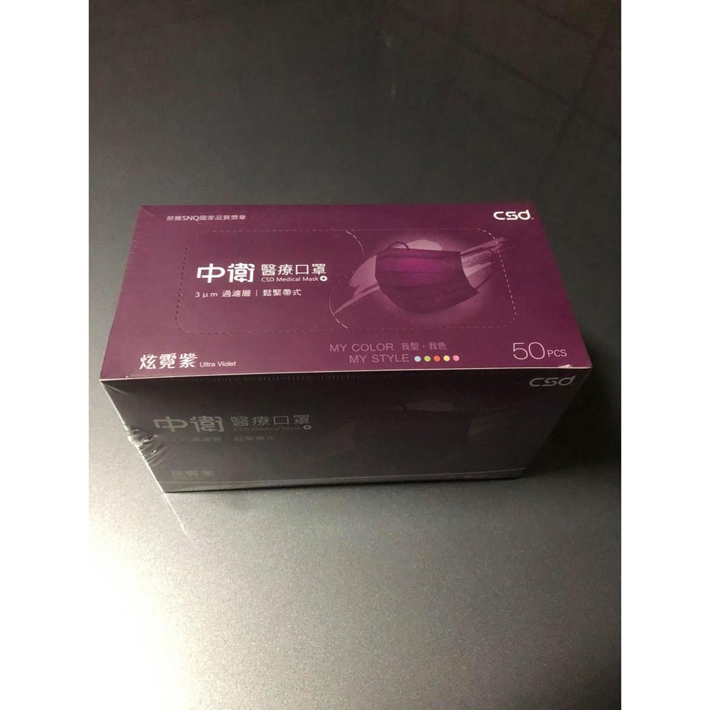 組合售~中衛炫霓紫大人50入/盒+草本小熊口罩紫色50入/2盒粉色50入/2盒(共200片)