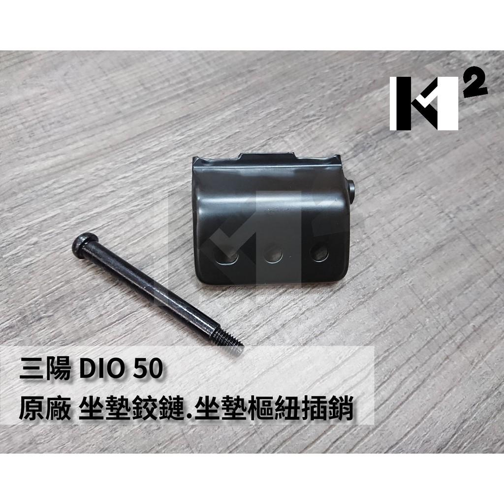 材料王*三陽 迪爵 DIO 50 EZ50 原廠 坐墊鉸鏈 座墊樞紐插銷 *