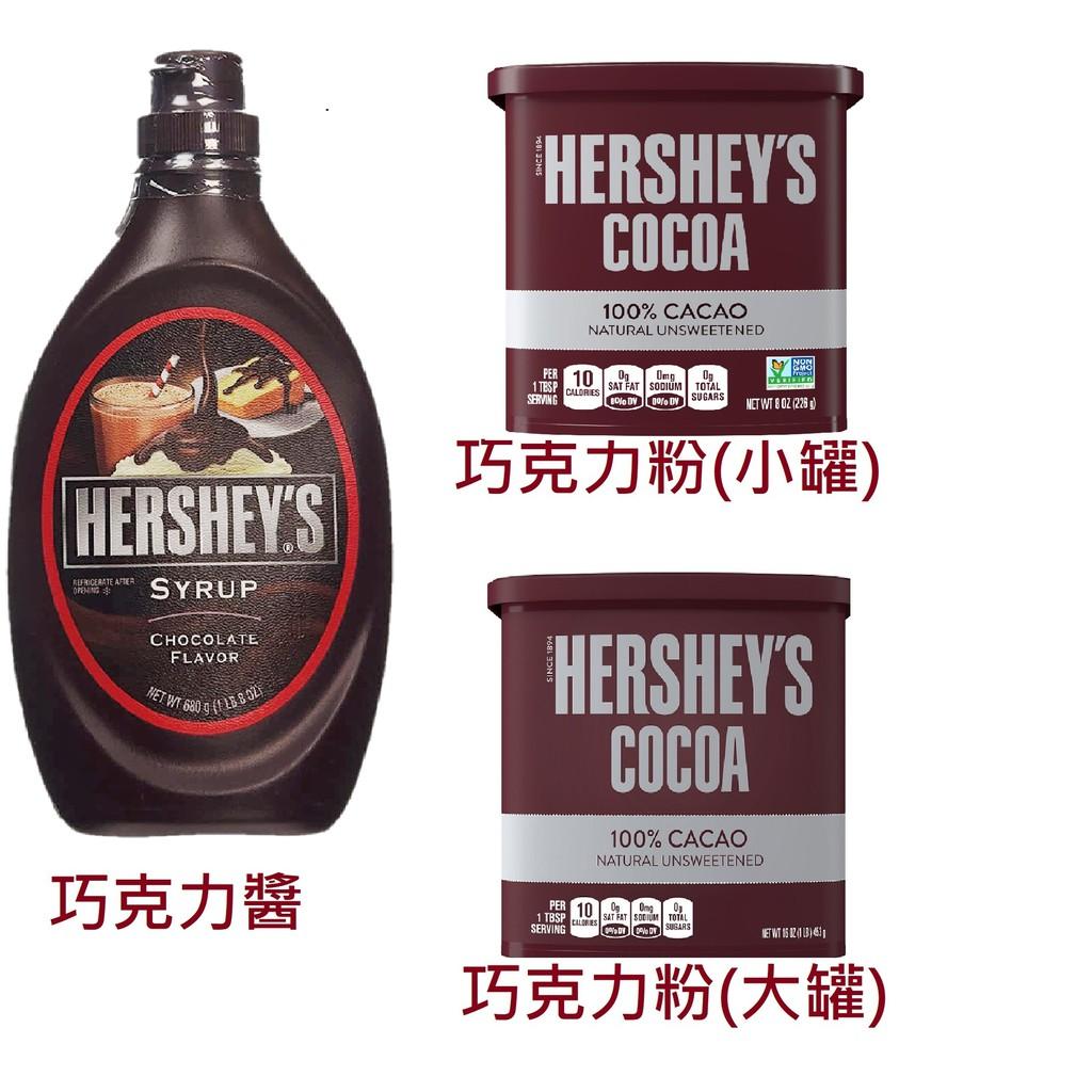 HERSHEYS好時 無糖 100%純可可粉/巧克力醬