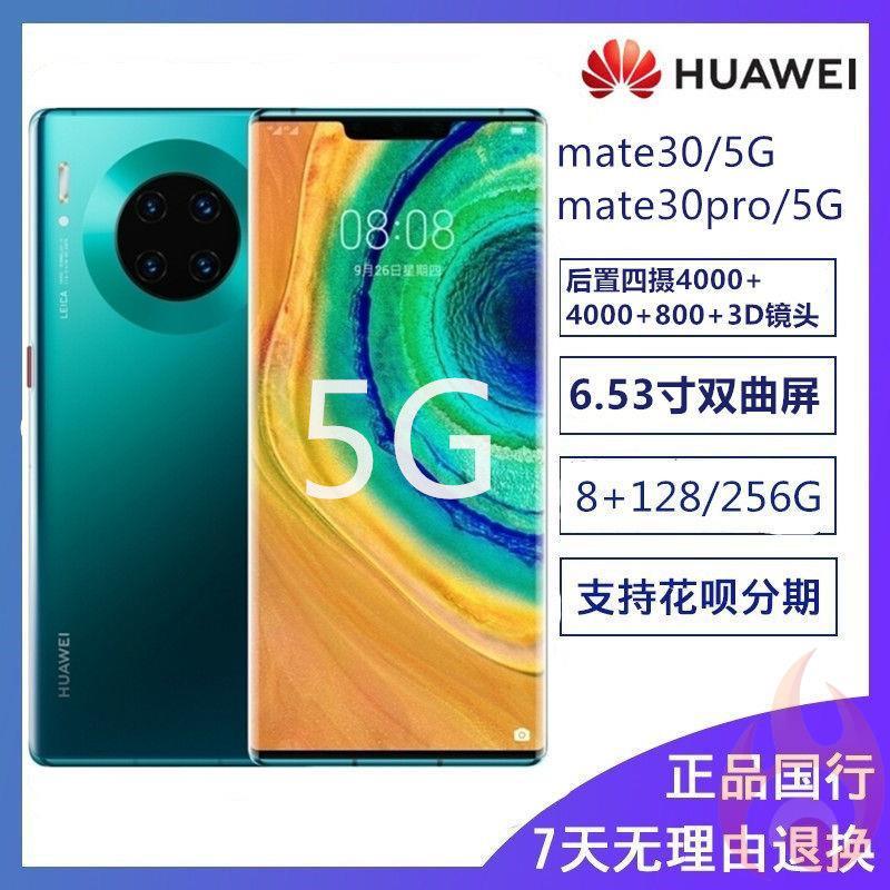 Huawei華為mate30pro5G版Mate 30 5G 麒麟990智能手機4000萬二手87