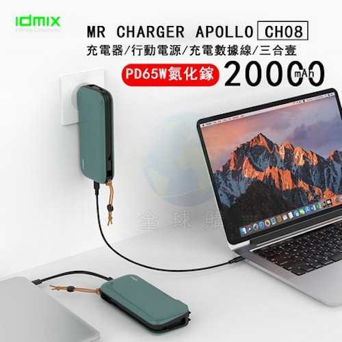 IDMIX CH08 MR.Charger 20000mAh 氮化鎵GAN 行動電源 可充筆電