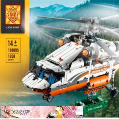 樂拼20002 獅王牌180095 雙槳運輸直升機 科技系列 LEGO-42052同款/YDS賣場