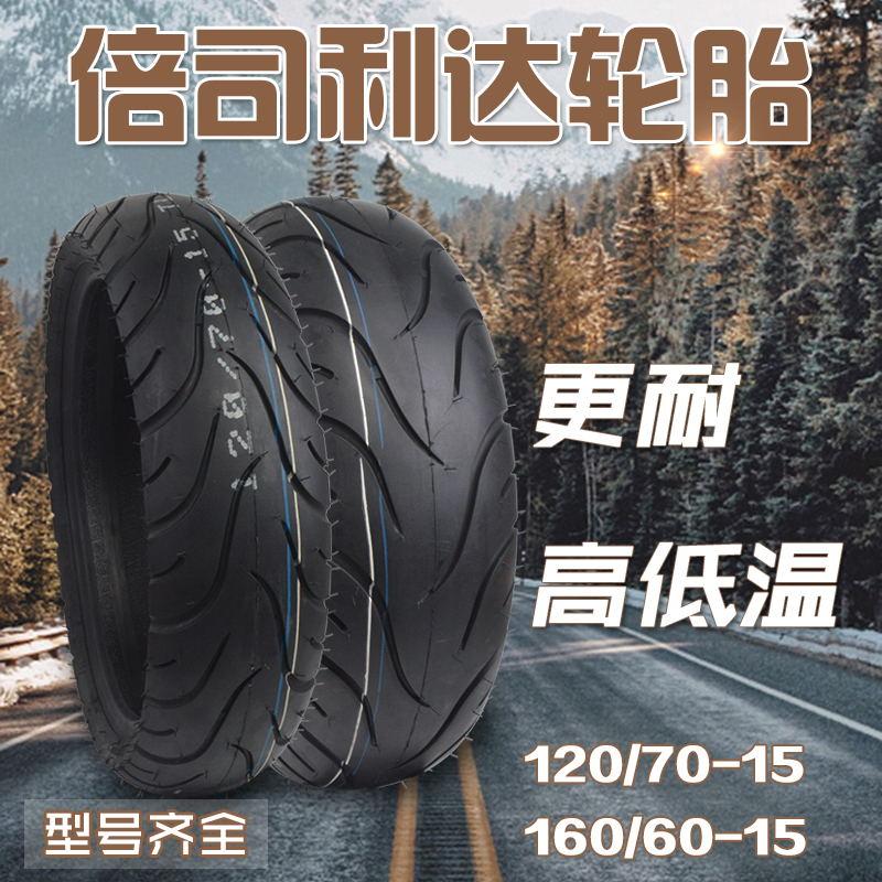现货出售 踏板車電動摩托車真空輪胎130 160 60 150 120 70 15 13 12寸輪胎