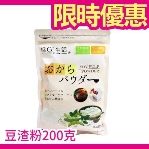 💗現貨/效期最新💗 日本 DeJAPAN 豆渣粉200g 低GI 健康 養生  無添加 大豆 ❤JP