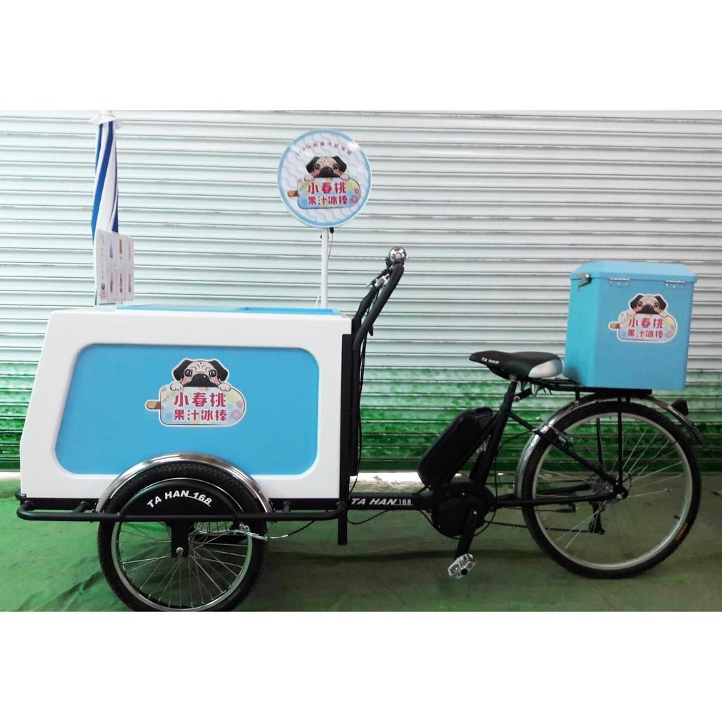 大漢 電動腳踏餐車 創業餐車 三輪餐車 訂製餐車 客製餐車 攤販車 冰棒餐車 微型創業餐車