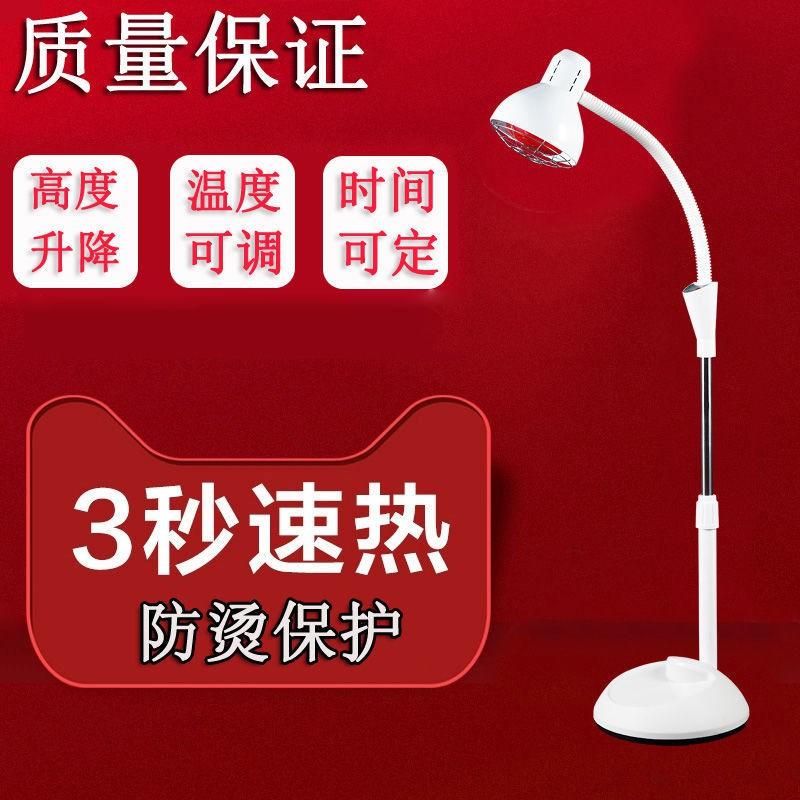 【理療燈】遠紅外線理療燈 烤電烤燈理療家用儀神燈腰椎理療烤燈 紅外線燈泡