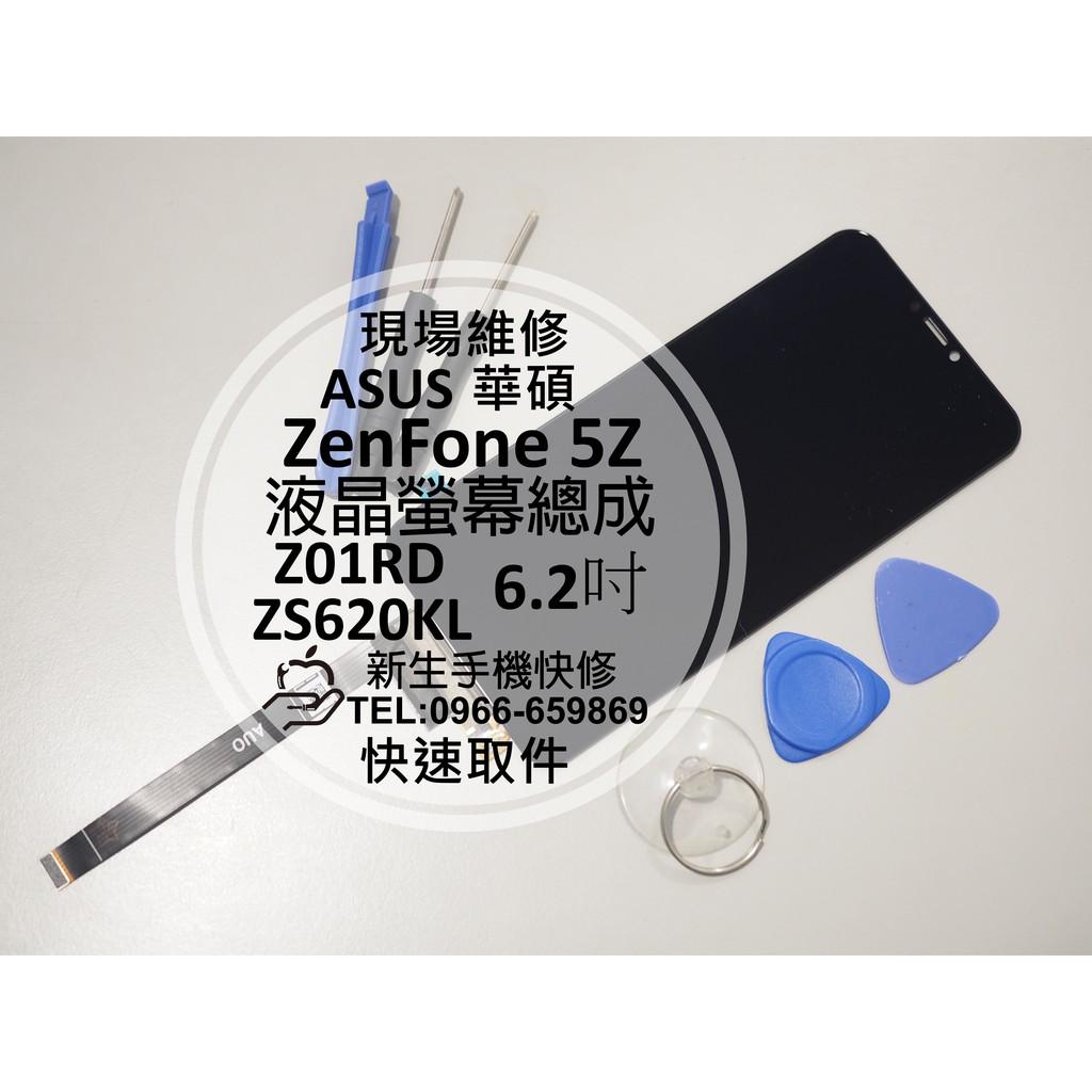 【新生手機快修】華碩 ZenFone 5Z 液晶螢幕總成 ZS620KL Z01RD 觸控面板 玻璃破裂 現場維修更換