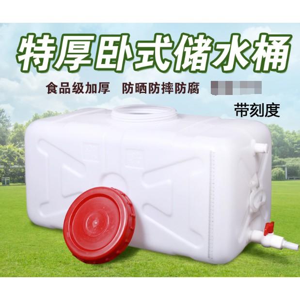 #水箱#桶#塑膠桶#儲水桶#食品級大號塑膠桶臥式儲水桶長方形100L水桶帶蓋300L水塔水箱