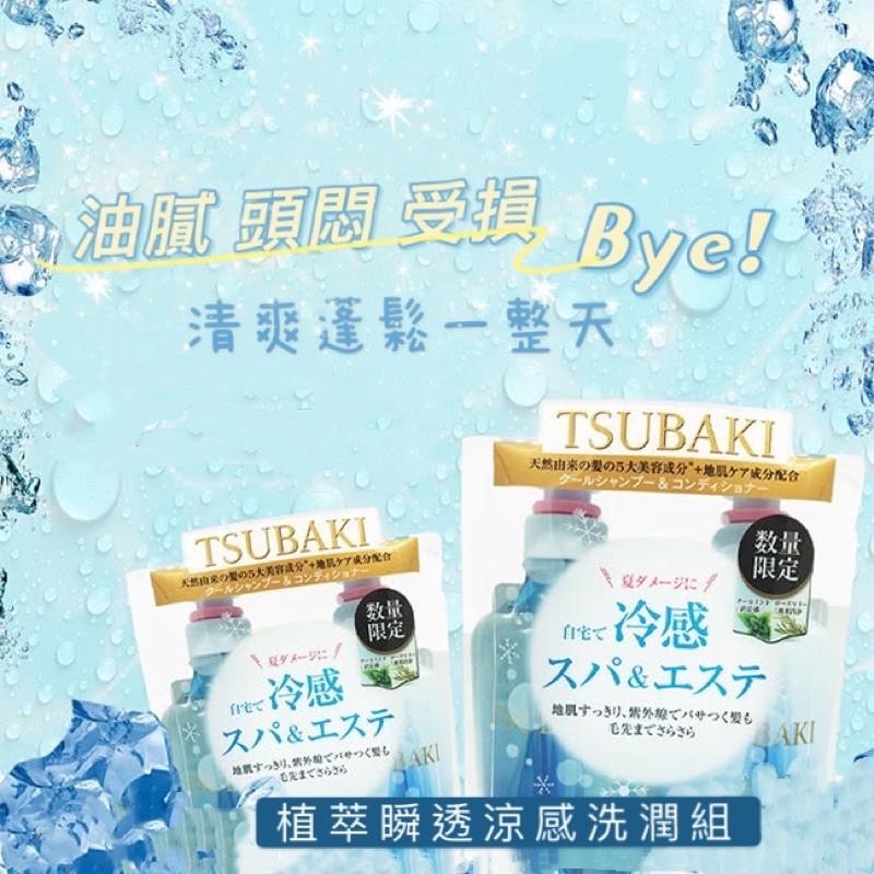 TSUBAKI思波綺🧊植萃瞬透涼感洗潤套組(薄荷舒涼)|夏季限定🧊涼感頭皮SPA!