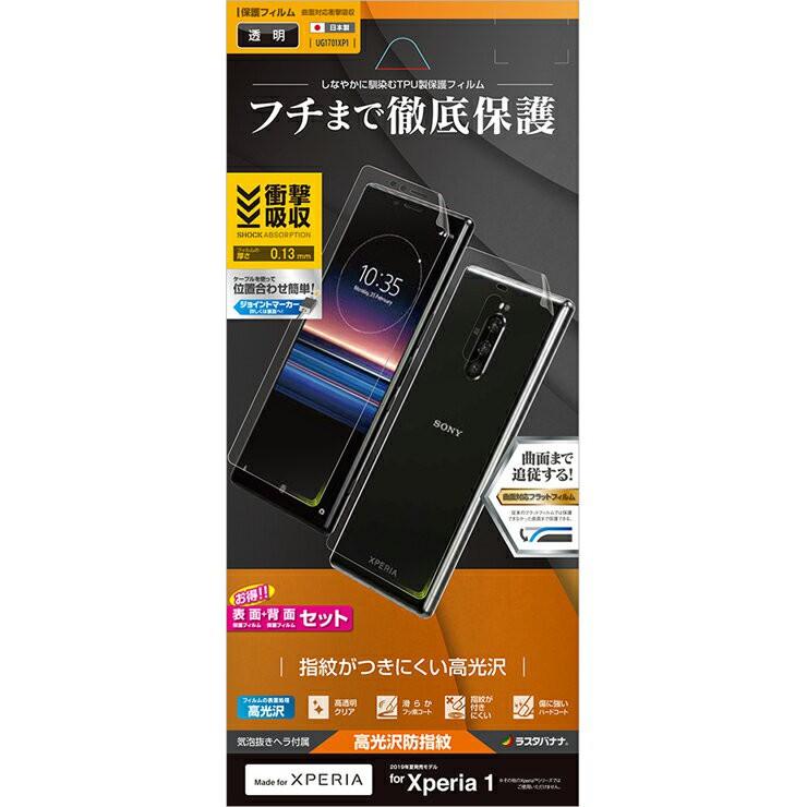 [限量供應]日本Rasta Banana Sony Xperia 1 全滿版正面+背面 ( 套裝) 高光澤保護貼