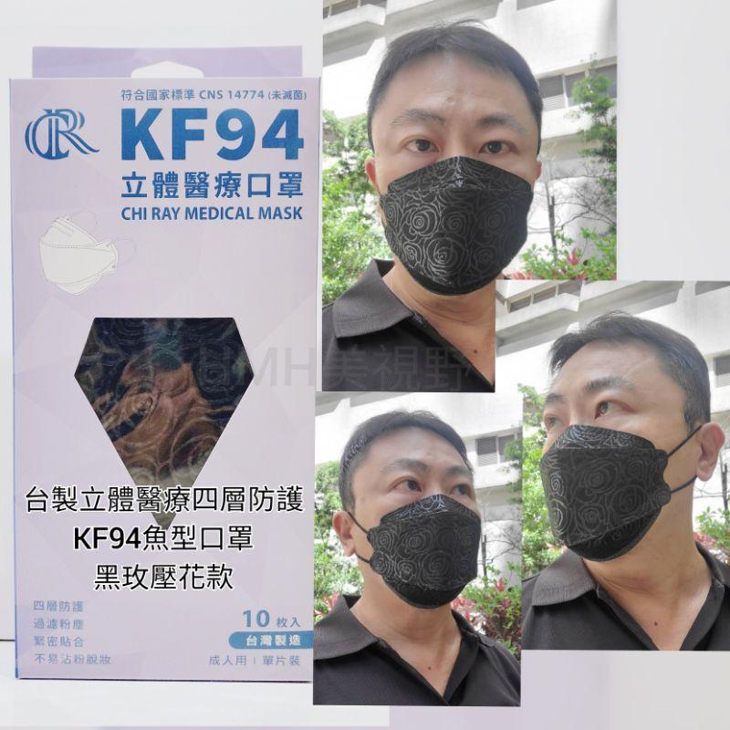 🔱台製韓版KF94立體醫療口罩(雙層熔噴) 單片裝10片/盒 ✅ 黑色玫瑰壓花魚型醫療口罩,男女適用!