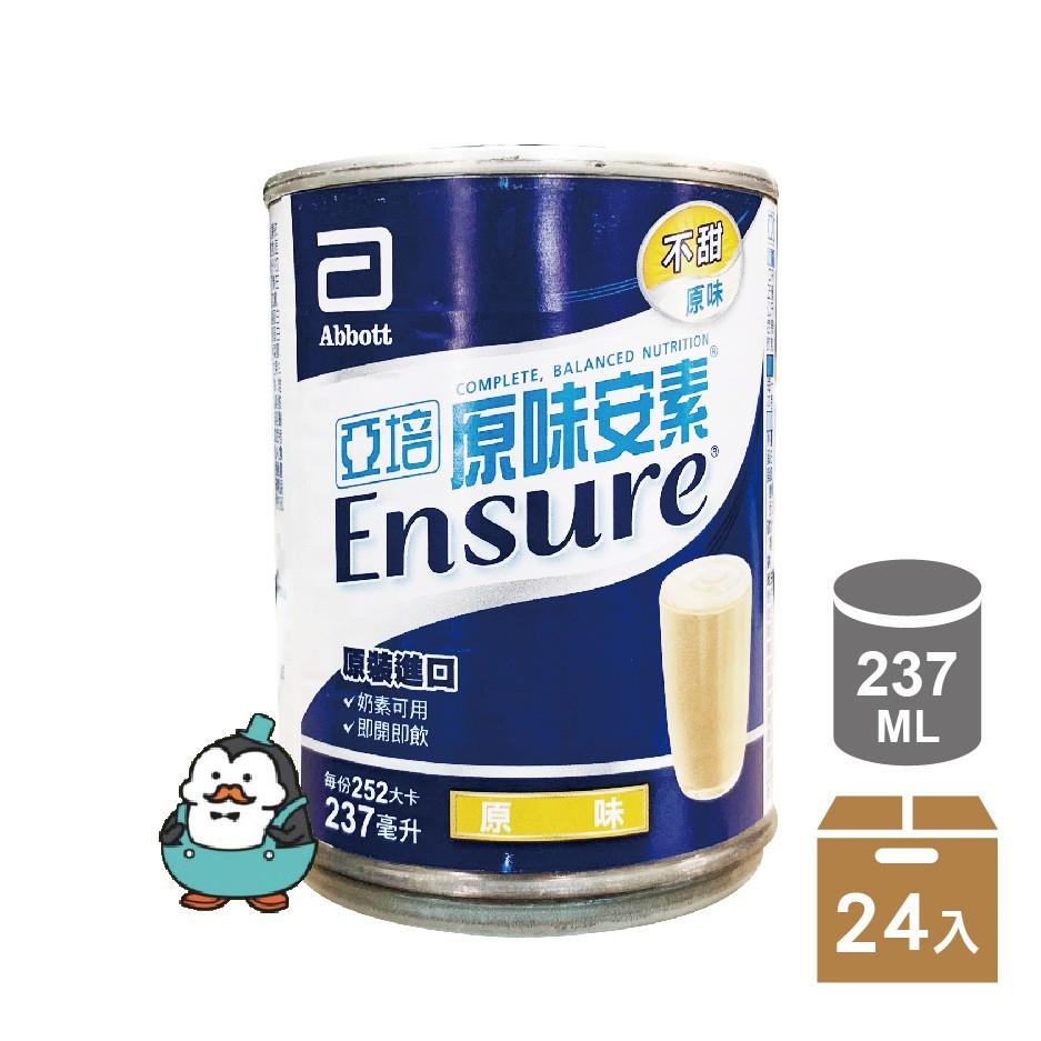 亞培 安素 原味不甜 均衡營養配方237mlx24入原味安素箱購