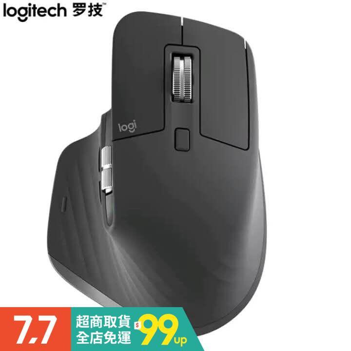 ⚡正品現貨⚡羅技(Logitech)MX Master 3無線藍牙滑鼠雙模2.4G接收器