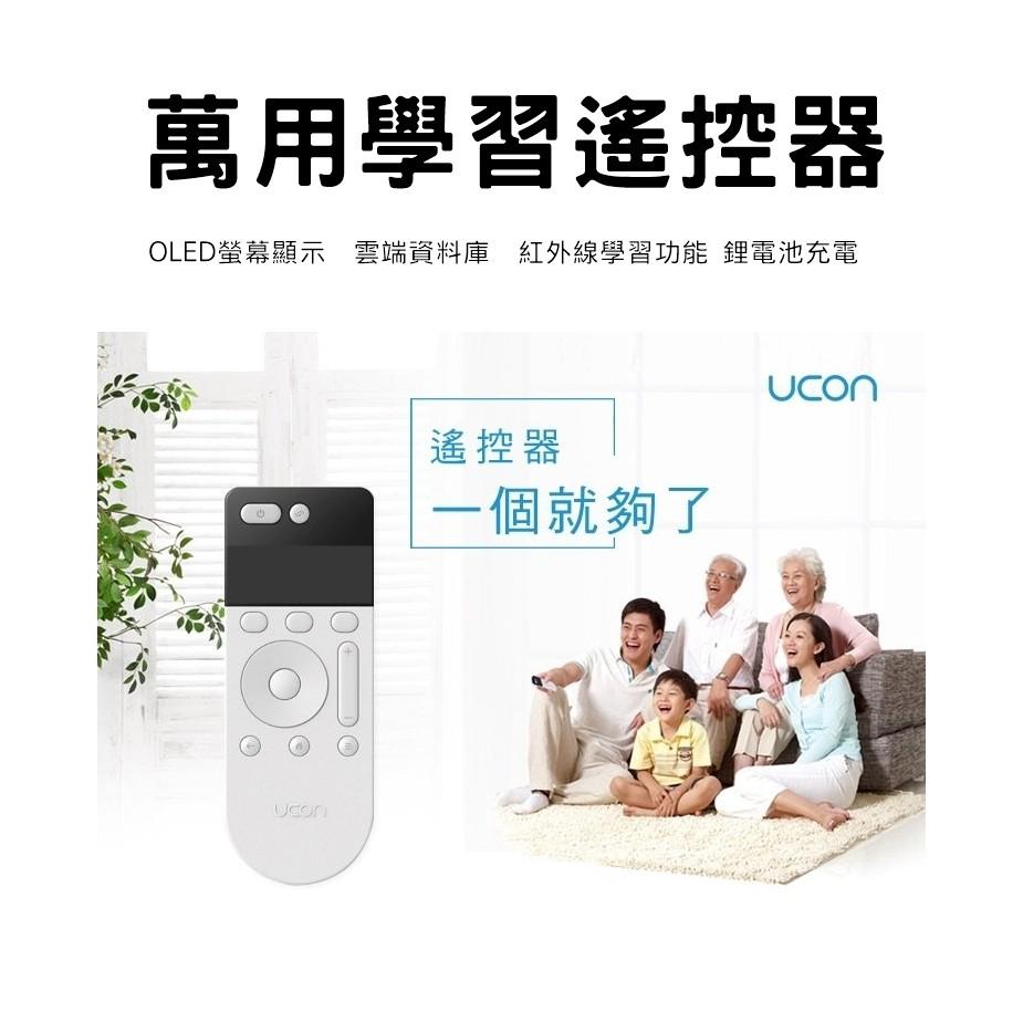 液晶顯示 UCON 萬用遙控器  遙控器 拷貝 學習 冷氣 電視 喇叭 音響 電風扇 紅外線 LG 電視盒 萬能遙控器
