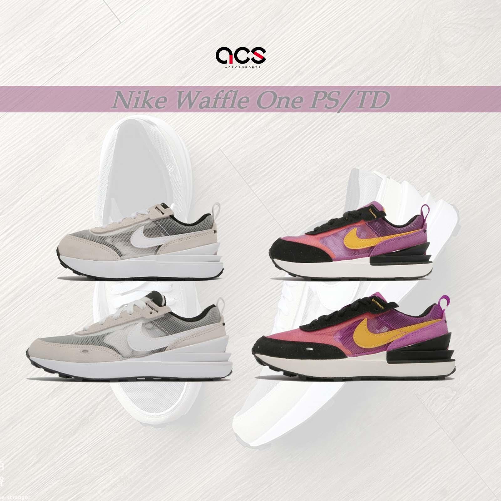 Nike 童鞋 Waffle One PS / TD 中小童鞋 小朋友 親子鞋 灰白 紫黃 小SACAI 任選【ACS】