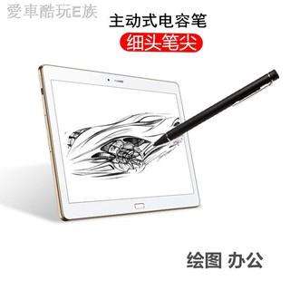 【現貨免運】◐適用于華碩ZenPad 10主動式 電容筆Z300CG/ Z300C/ P023手寫筆繪畫